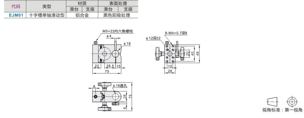 支柱安装用手动位移台 精密型 燕尾槽式 十字槽单轴滑动型